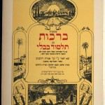 Shows the cover of a book in Hebrew representing The Talmud